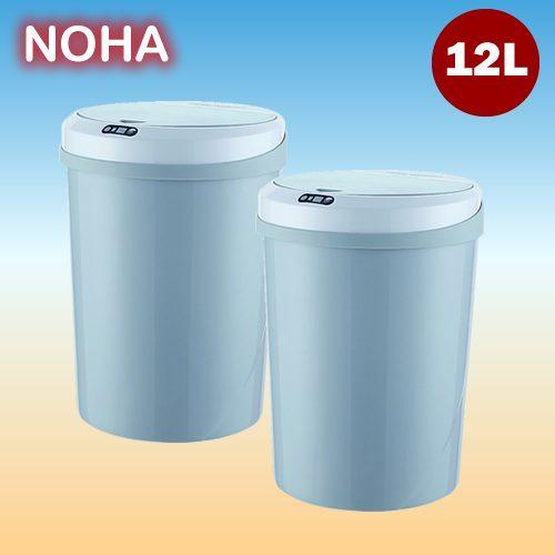 12L NOHA sensor waste bin